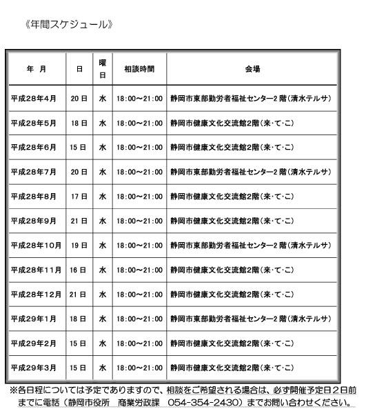 メンタルヘルス相談02
