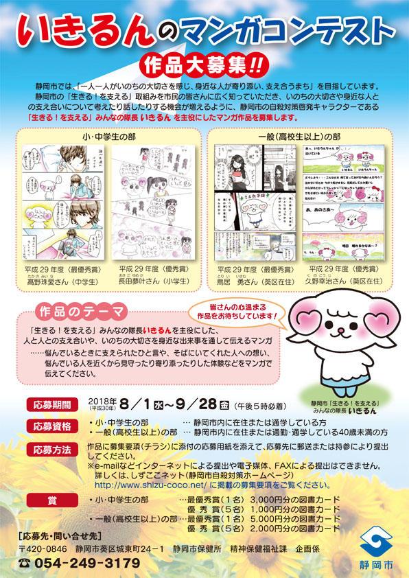 h30_ikirun_poster.jpg