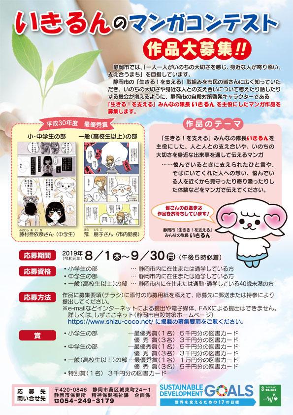 r01_ikirun_poster.jpg