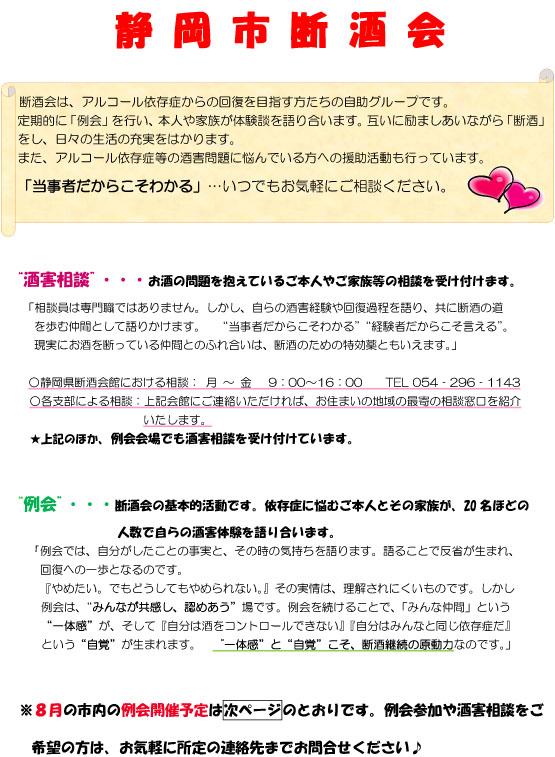 静岡市断酒会例会8月1ページ