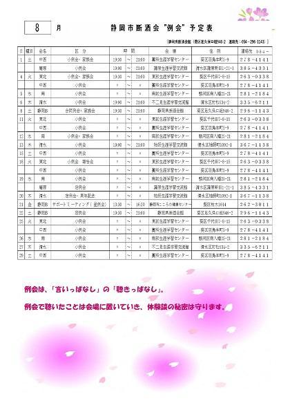 202008_dansyu_page-0002.jpg