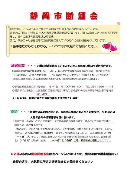 断酒会例会テーマ2021年2月分1ページ