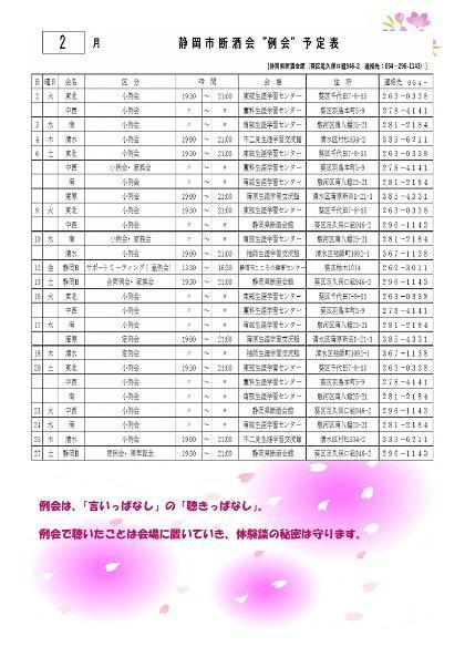 断酒会例会テーマ2021年2月分2ページ