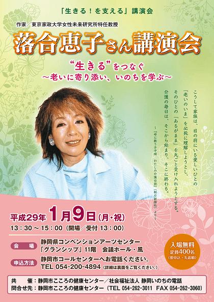 落合恵子さん講演会パンフ1枚目