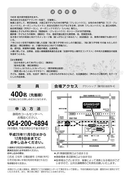 落合恵子さん講演会パンフ2枚目