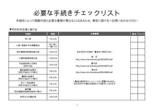 www.shizu-coco.net tetsuzukipdf 必要な手続きチェックリスト ダウンロード pdf 174kb